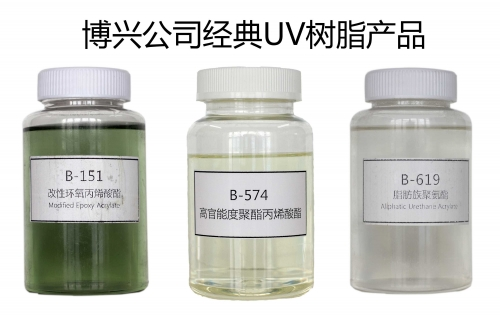 UV光固化树脂的特点