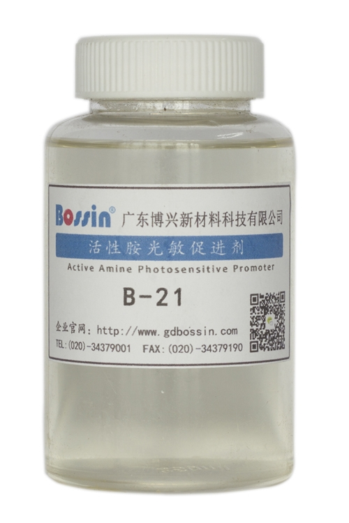 山东活性胺光敏促进剂 B-21