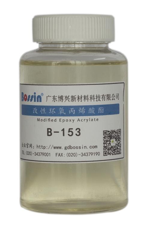 改性环氧丙烯酸树脂 B-153