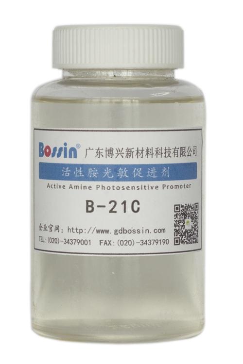 B-21C 活性胺光敏促进剂