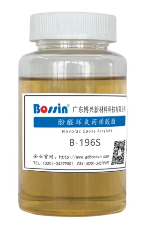 B-196S 改性邻甲基酚醛环氧丙烯酸酯
